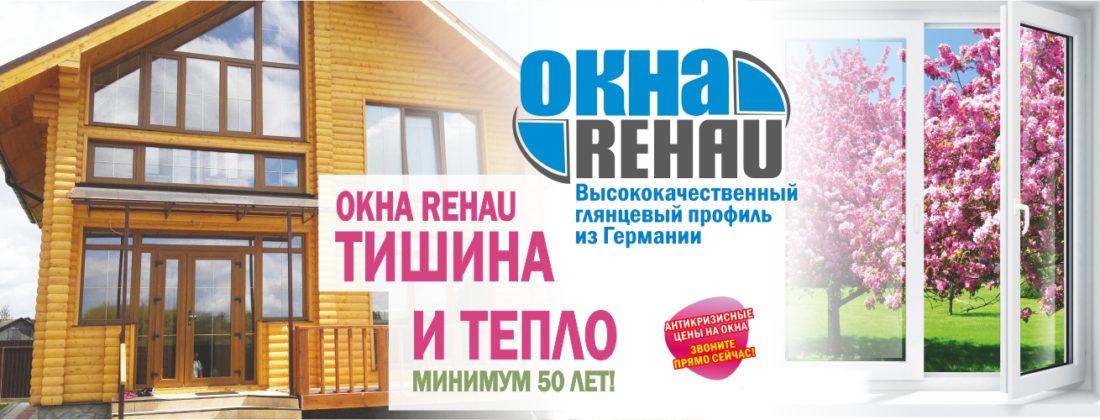 okna-rehau-v-ekaterinburge